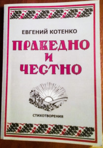 новая книга Праведно.._edited