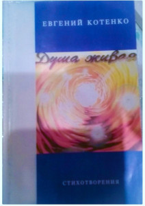 "Стихотворения ""Душа живая"" Е.А. Котенко"