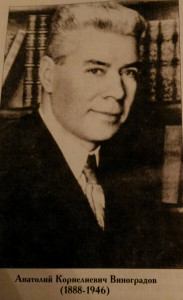 Анатолий Корнелиевич Виноградов (1888-1946)