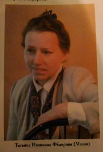 Татьяна Ивановна Фёдорова- Малая