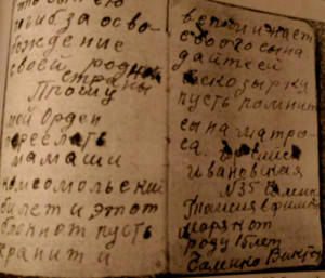 страничка фронтового блокнота Виктора Чаленко